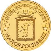 10 рублей 2015 ГВС Малоярославец