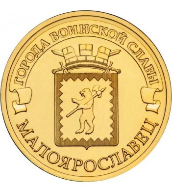Монета 10 рублей Малоярославец 2015 год