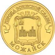 10 рублей 2015 ГВС Можайск