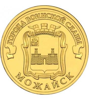 Монета 10 рублей Можайск 2015 год