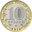 10 рублей 2016 Зубцов ММД