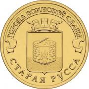 10 рублей 2016 ГВС Старая Русса