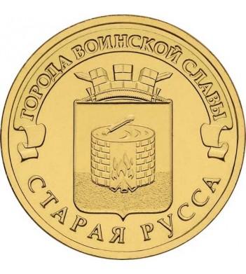 Монета 10 рублей Старая Русса 2016 год