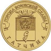 10 рублей 2016 ГВС Гатчина