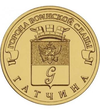 Монета 10 рублей Гатчина 2016 год