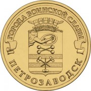 10 рублей 2016 ГВС Петрозаводск