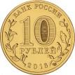 Монета 10 рублей Петрозаводск 2016 год