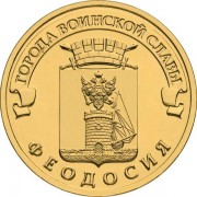 10 рублей 2016 ГВС Феодосия