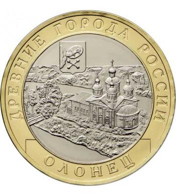 10 рублей 2017 Олонец