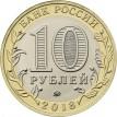 10 рублей 2018 Курганская область