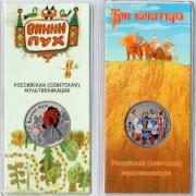 25 рублей 2017 мультфильмы набор 2 монеты (цветные)