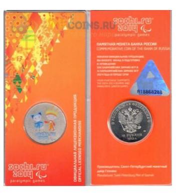 25 рублей 2013 Сочи Лучик и Снежинка цветные блистер