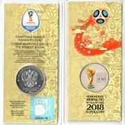 25 рублей 2017 Чемпионат мира по футболу Кубок цветные
