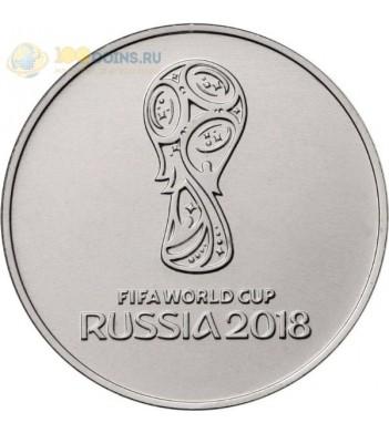 25 рублей 2017 Чемпионат мира по футболу Эмблема