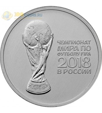 25 рублей 2017 Чемпионат мира по футболу Кубок