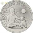 25 рублей 2017 Дари добро детям (в буклете)