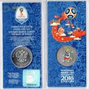 25 рублей 2017 Волк Забивака талисман (цветные)