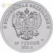 25 рублей 2011 Сочи Горы эмблема