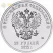 25 рублей 2012 Сочи Талисманы игр