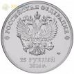 25 рублей 2014 Сочи Талисманы игр