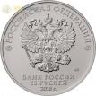 25 рублей 2017 Чемпионат мира по футболу Эмблема цветные