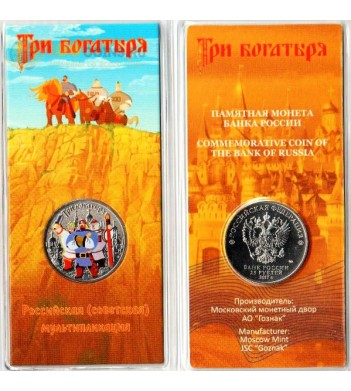 25 рублей 2017 Три богатыря (цветные)
