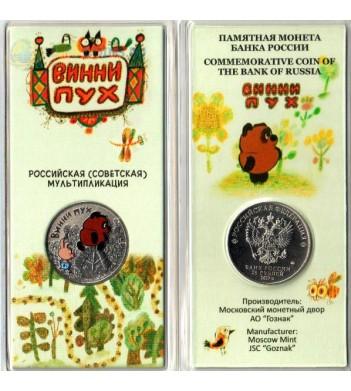25 рублей 2017 Винни Пух (цветные)