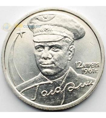2 рубля 2001 Гагарин 40 лет полета в космос ММД