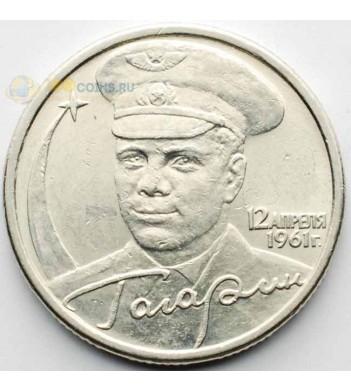 2 рубля 2001 Гагарин 40 лет полета в космос СПМД