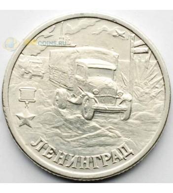 2 рубля 2000 Город-герой Ленинград СПМД