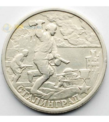 2 рубля 2000 Город-герой Сталинград СПМД