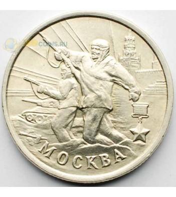 2 рубля 2000 Город-герой Москва ММД