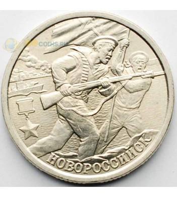 2 рубля 2000 Город-герой Новороссийск СПМД