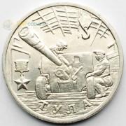 2 рубля 2000 Город-герой Тула ММД