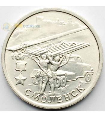 2 рубля 2000 Город-герой Смоленск ММД