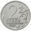 2 рубля 2012 Эмблема 200 лет Бородино ММД