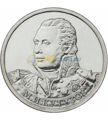 2 рубля 2012 Кутузов