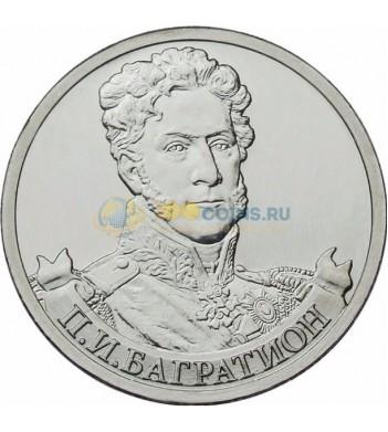 2 рубля 2012 Багратион