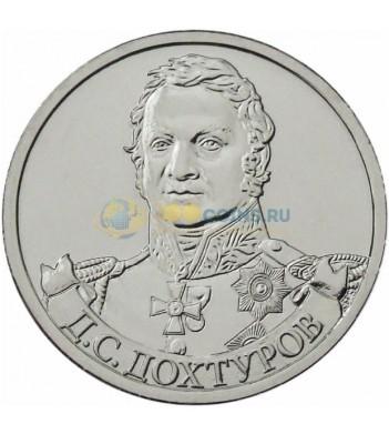 2 рубля 2012 Дохтуров
