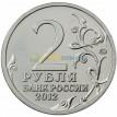 2 рубля 2012 Василиса Кожина