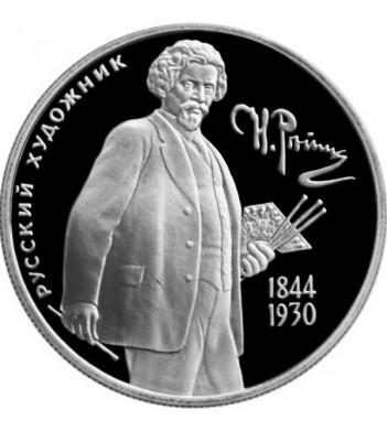 1994 2 рубля Репин 150 лет со дня рождения