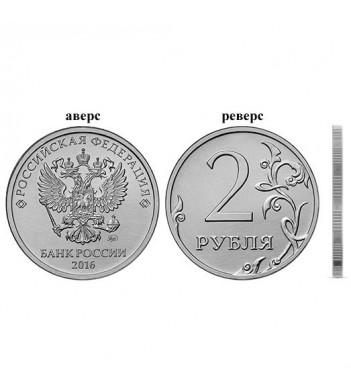 2016 2 рубля ММД