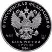 2016 3 рубля Музей-сокровищница Оружейная палата