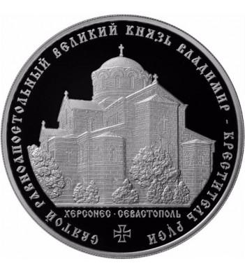 2015 3 рубля Князь Владимир - Креститель Руси