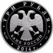 2014 3 рубля Преподобный Сергий Радонежский