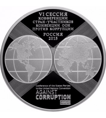 2015 3 рубля 10 лет Конвенции ООН против коррупции