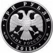 2015 3 рубля 170 лет Русское географическое общество