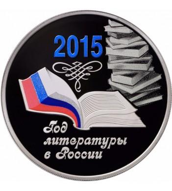 2015 3 рубля Год литературы в России