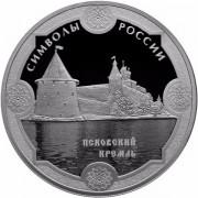 2015 3 рубля Символы России Псковский кремль