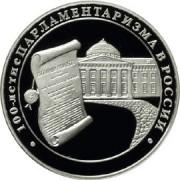 2006 3 рубля 100-летие парламентаризма в России
